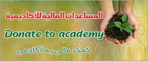 المساعدات المالية للأكاديمية | donate to academy | کمک مالی به آکادمی