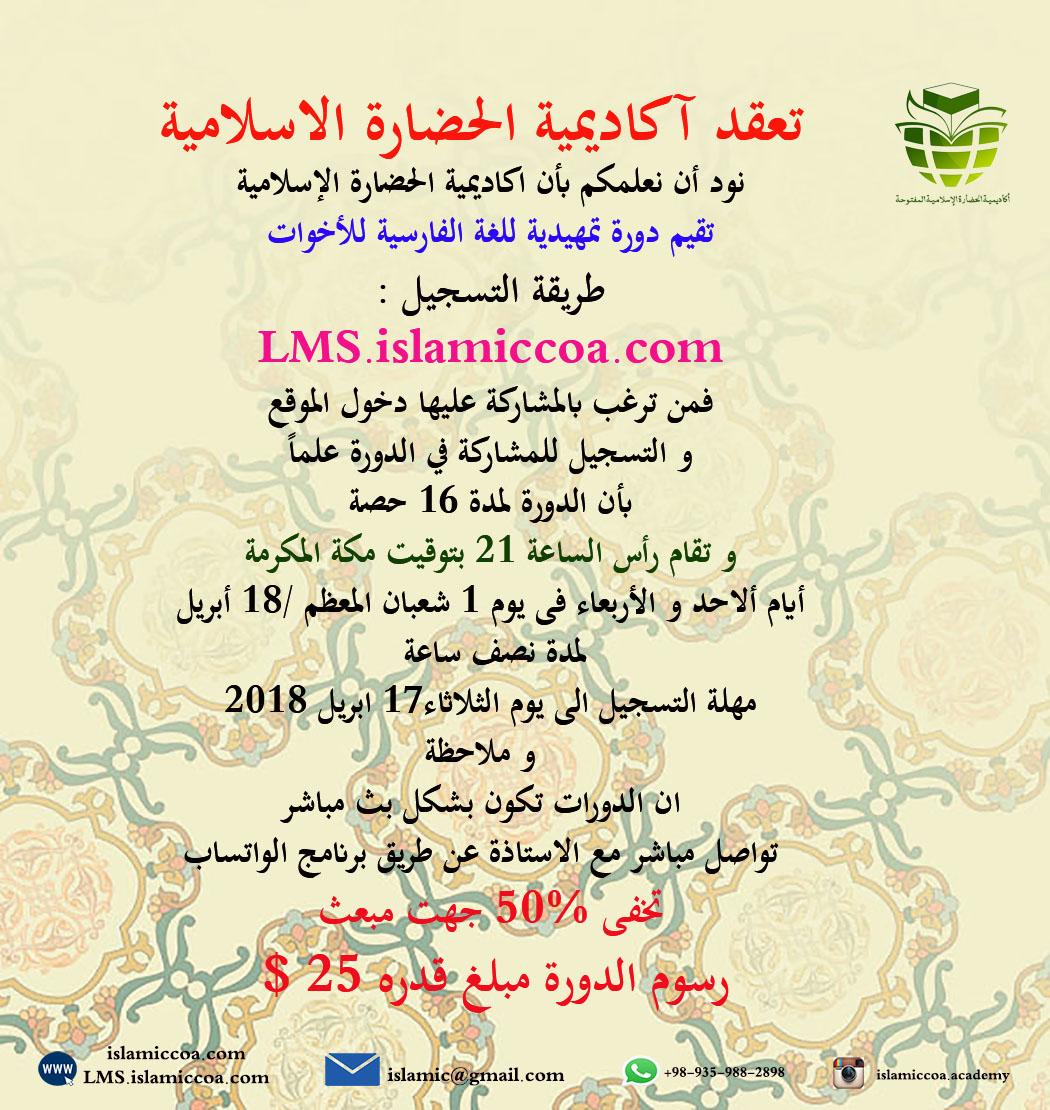 الدورة التمهيدية اللغة الفارسية للأخوات (1)