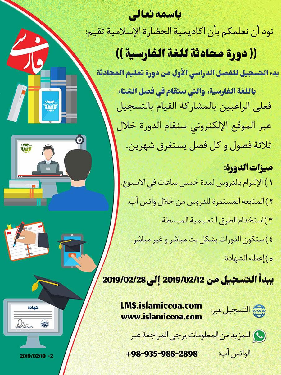 فصل الدراسي الأول من دورة تعلیم المحادثة باللغة الفارسیة