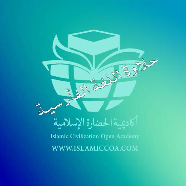 قناة (حلاوة اللغة الفارسية) لمحبّی هذه اللغة