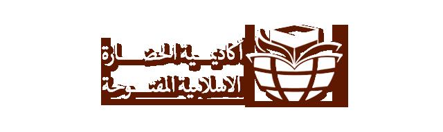 أکادیمیة الحضارة الاسلامیة المفتوحة